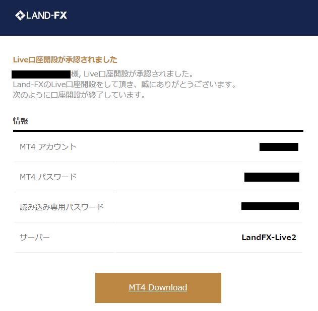 LandFX口座開設完了メール画面