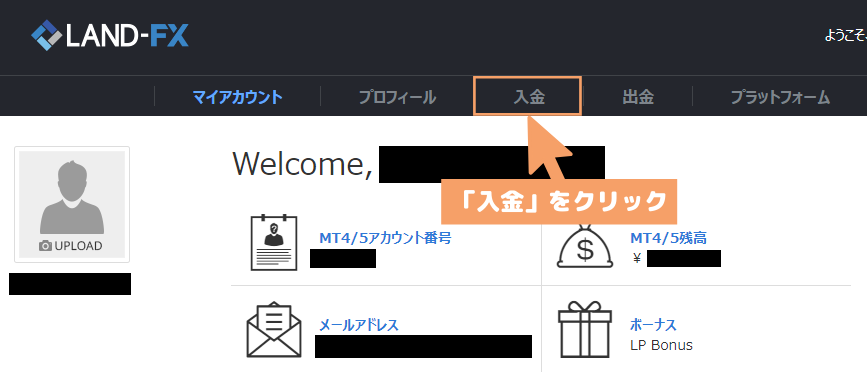 LandFX入金トップ画面