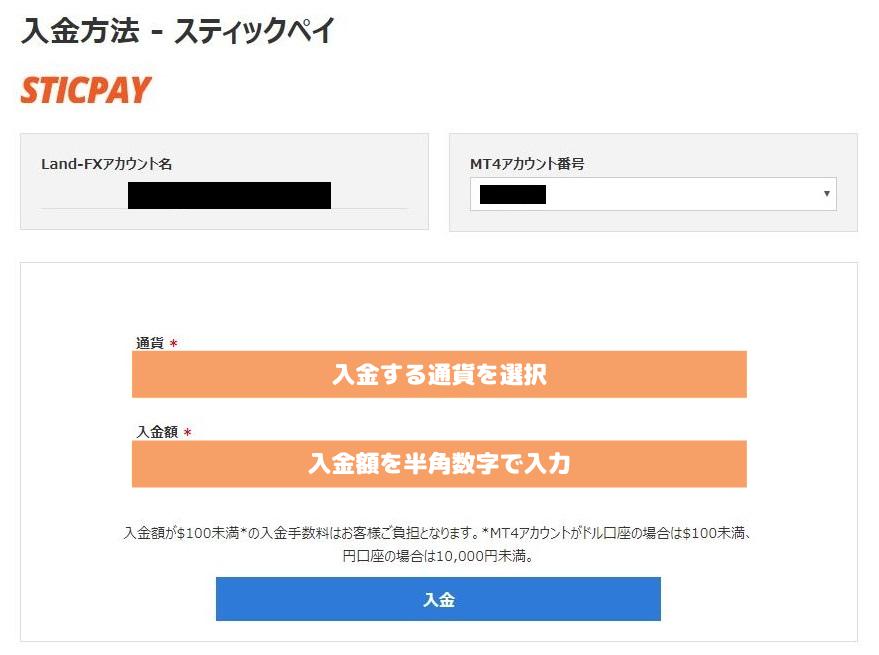 LandFX入金STICPAY手続き画面