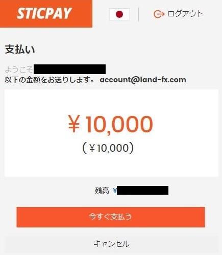 LandFX入金STICPAY決済画面