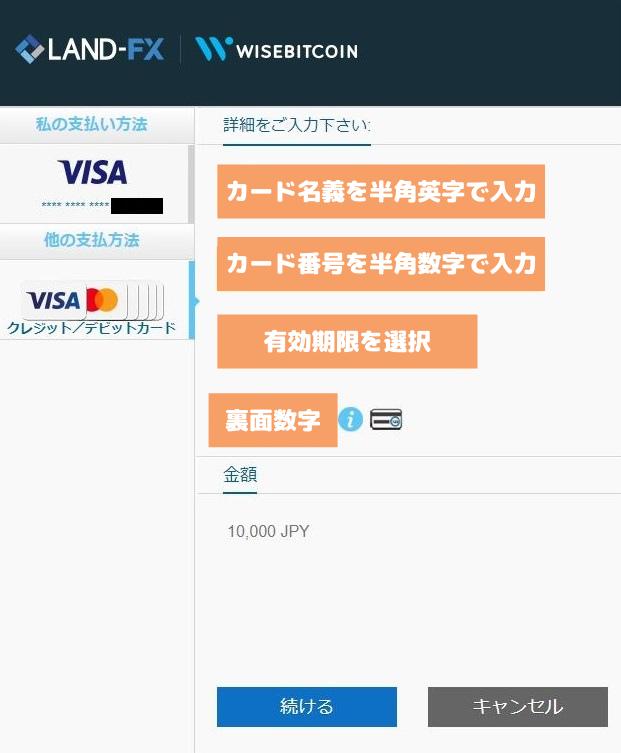 LandFX入金クレジットカード情報入力画面