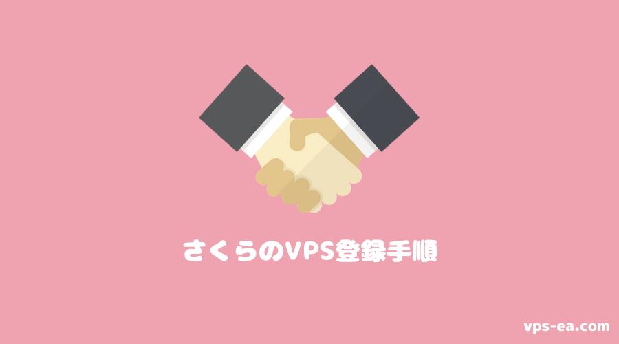 さくらのVPSの登録方法・手順