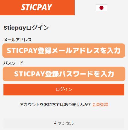 TradeviewのSTICPAY入金-ログイン画面