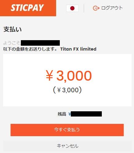 TitanFXのSTICPAY入金決済画面