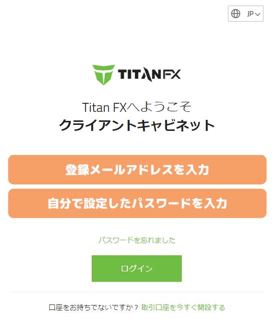 TitanFXクライアントキャビネットログイン画面