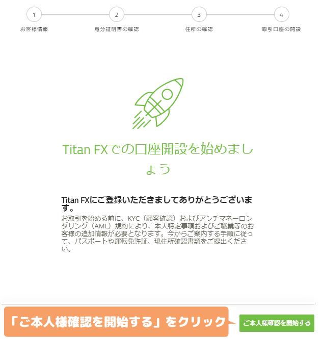 TitanFX本人確認書類提出トップ画面