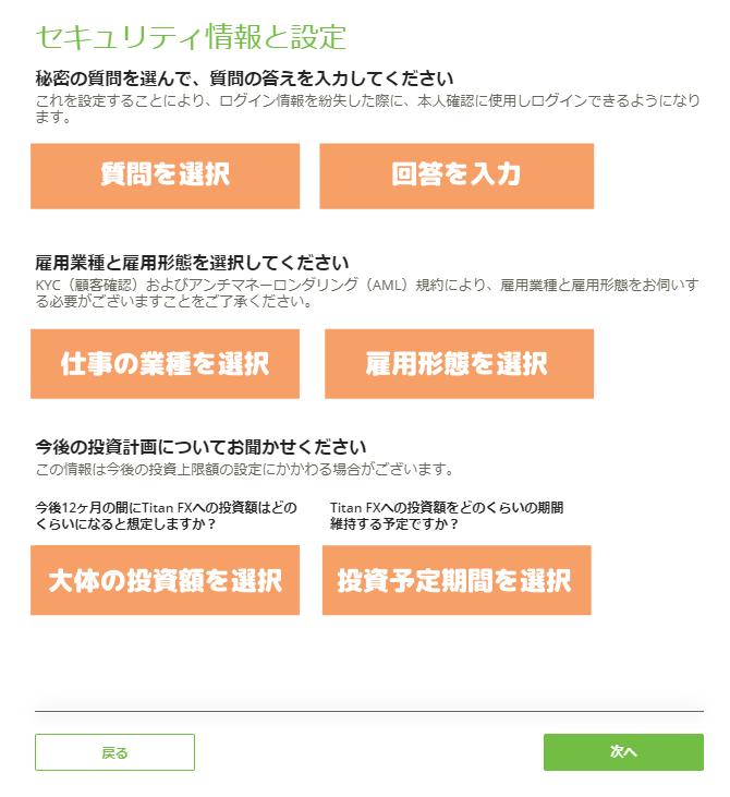 TitanFXセキュリティ情報と設定画面