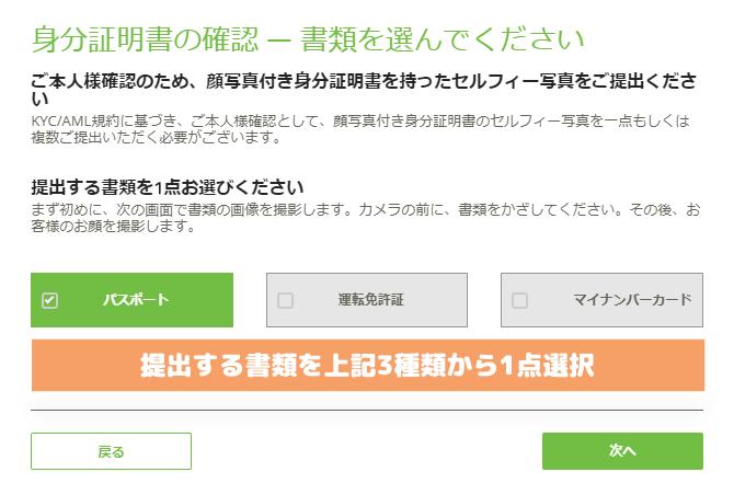 TitanFX身分証明書選択画面