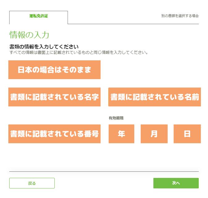 TitanFX身分証明書情報入力・選択画面