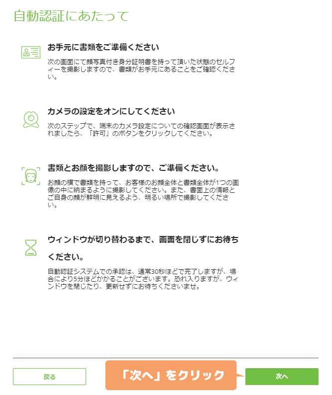 TitanFX身分証明書自動認証確認画面