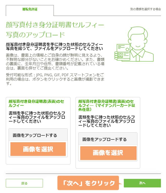 TitanFX身分証明書とセルフィー画像アップロード画面