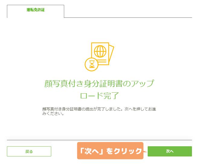 TitanFX身分証明書とセルフィー画像アップロード完了画面
