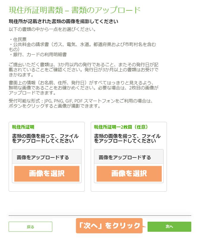 TitanFX現在住所証明書類アップロード画面