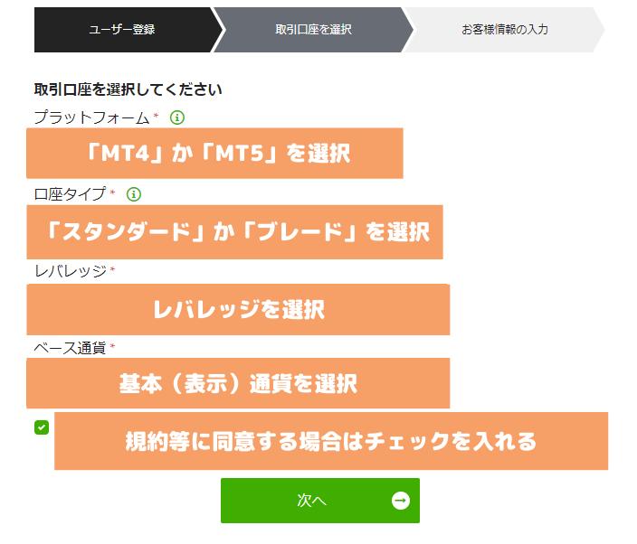 TitanFX口座開設手続き口座タイプ選択画面