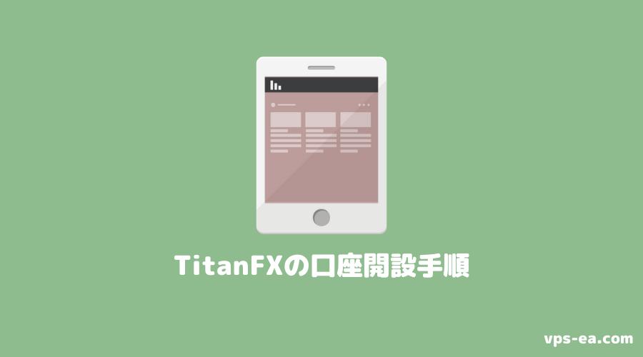 TitanFX(タイタンエフエックス)の口座開設手順