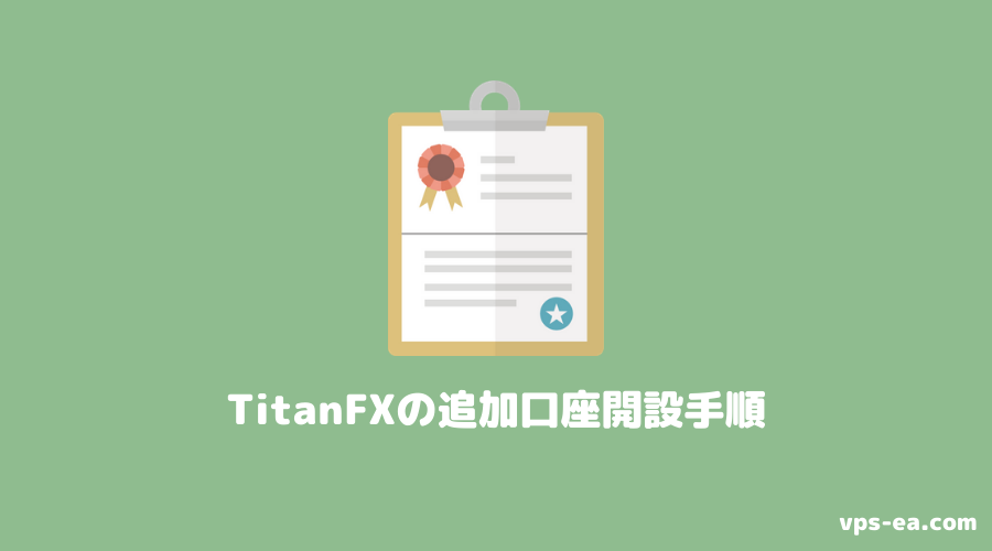 TitanFX(タイタンエフエックス)の追加口座開設