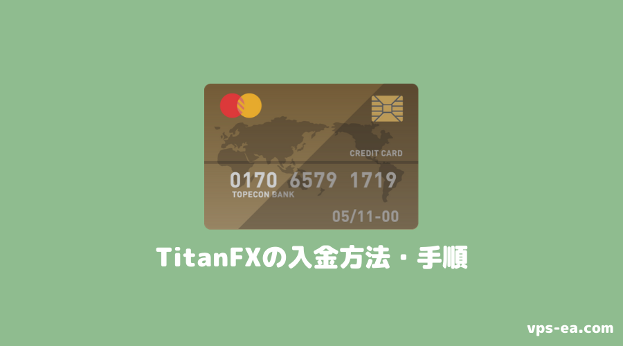 TitanFX(タイタンエフエックス)の入金方法