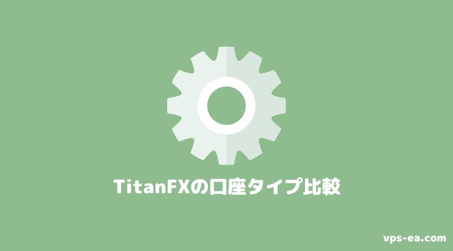 TitanFX(タイタンエフエックス)の口座タイプ比較
