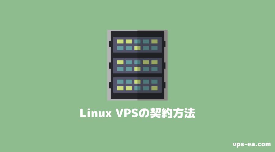 Linux VPSサービスの契約方法