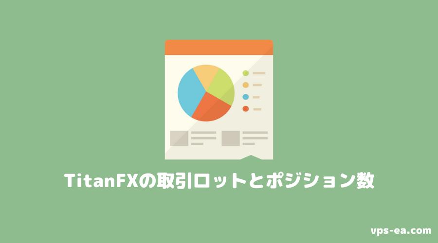 TitanFX(タイタンエフエックス)の取引ロットとポジション数