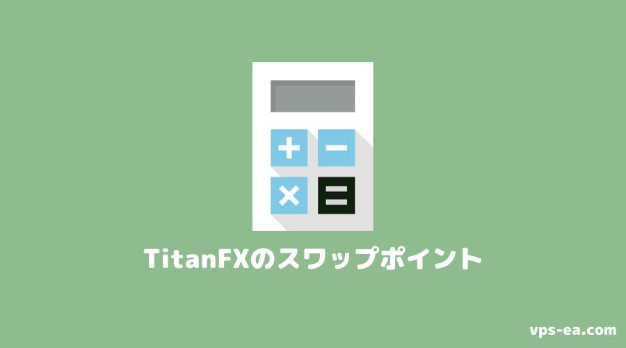 TitanFXのスワップポイント