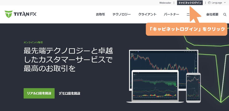 TitanFX公式サイトトップ画面