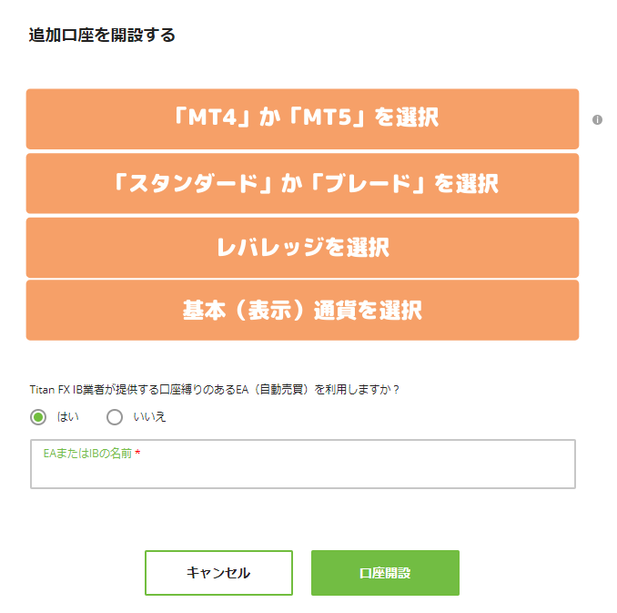 TitanFX追加口座開設手続き画面