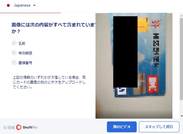 TitanFX入金ShuftiProクレジットカード動画確認画面