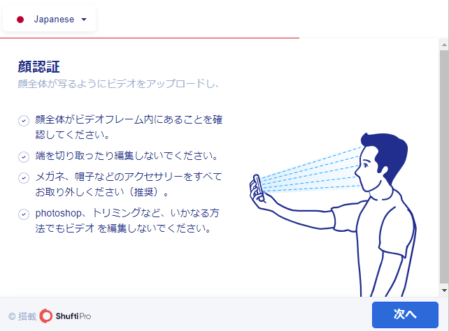 TitanFX入金ShuftiPro顔認証画面