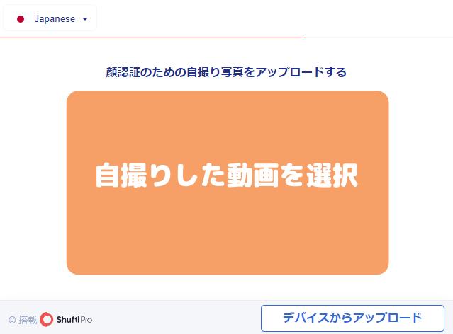 TitanFX入金ShuftiPro自撮り動画アップロード画面