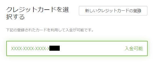 TitanFX入金クレジットカード登録画面