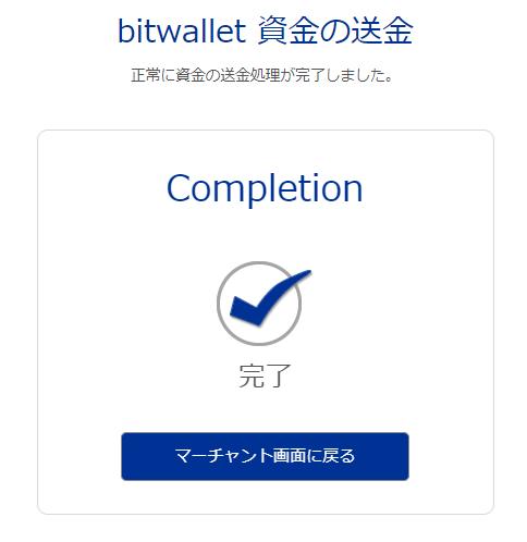 TitanFXのbitwallet入金手続き完了画面