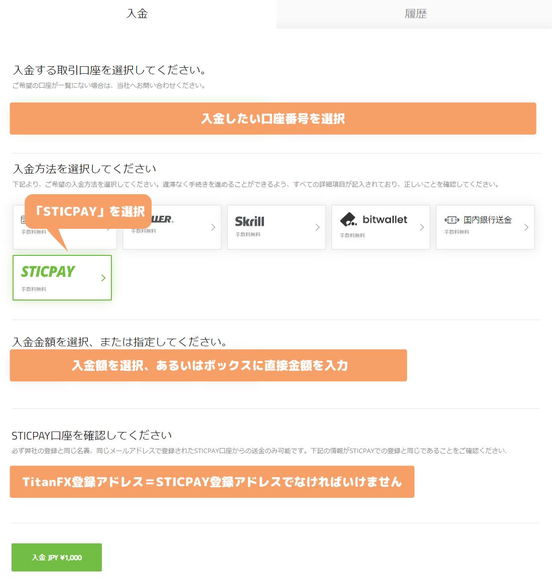 TitanFXのSTICPAY入金手続き画面