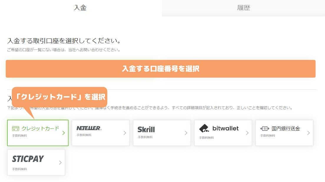 TitanFX入金クレジットカード画面