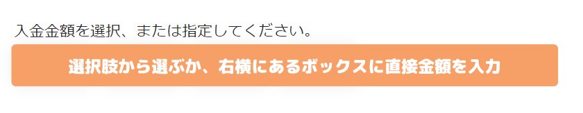TitanFX入金クレジットカード入金額選択・入力画面