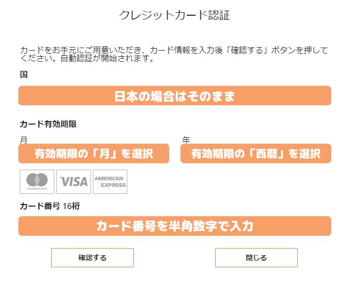 TitanFX入金クレジットカード情報入力画面
