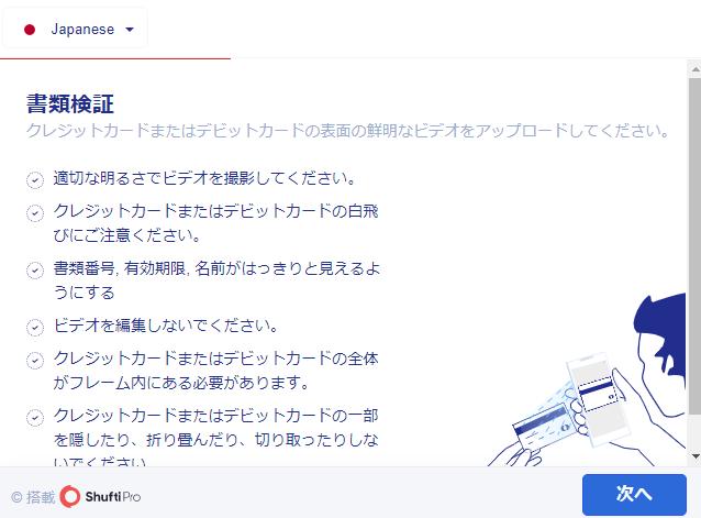 TitanFX入金クレジットカードShuftiPro書類検証画面