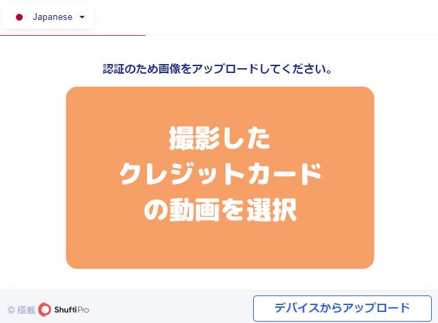 TitanFX入金ShuftiProクレジットカード動画アップロード画面