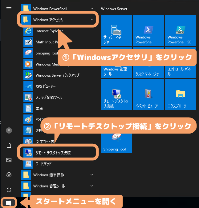 Windows VPSリモートデスクトップ接続-「Windowsアクセサリ」をクリックして「リモートデスクトップ接続」を開く