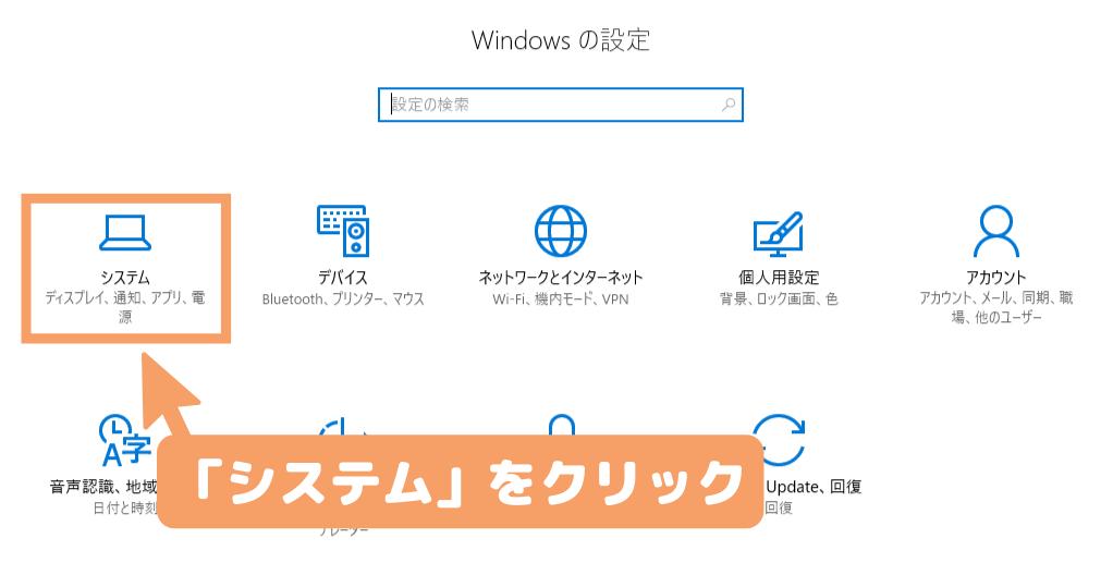 デバイス名の調べ方-システムをクリック