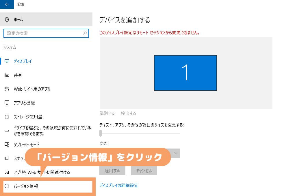デバイス名の調べ方-バージョン情報をクリック
