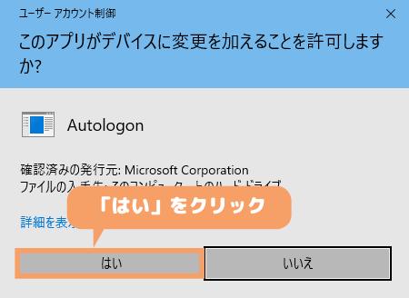Autologon-このアプリがデバイスに変更を加えることを許可しますか?
