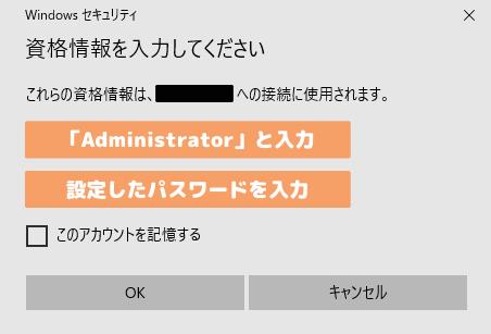 Windows VPSリモートデスクトップ接続-ユーザー名とパスワードを入力してOKをクリック