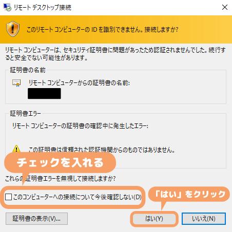 Windows VPSリモートデスクトップ接続-チェックを入れてはいをクリック