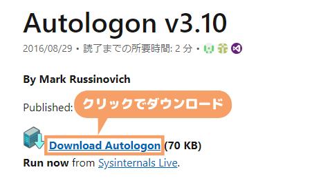 Autologonダウンロード