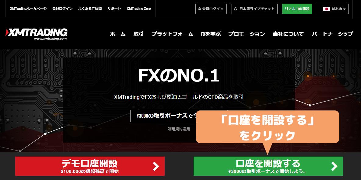 XMTrading公式サイトトップページ