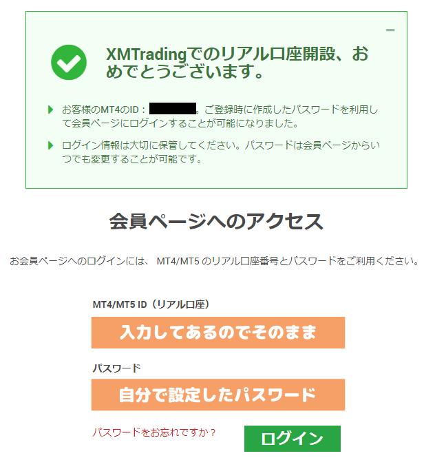 XMTrading口座開設後のログイン画面