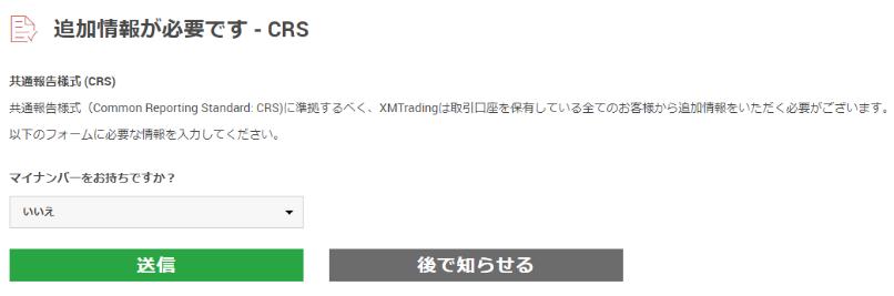 XMTradingのマイナンバーカード提出画面