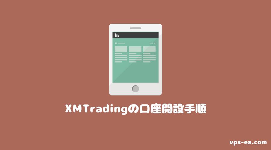 XMTradingの口座開設方法・手順