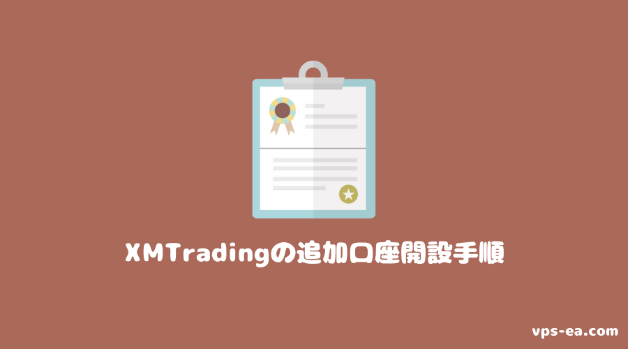 XMTradingの追加口座開設方法・手順